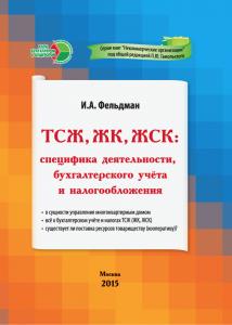 ТСЖ, ЖК, ЖСК: специфика деятельности, бухгалтерского учёта и налогообложения