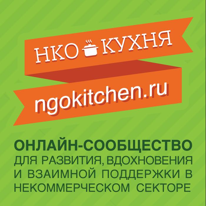 Кухня НКО