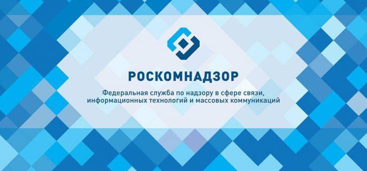 Роскомнадзор: рекомендации по обработке персональных данных