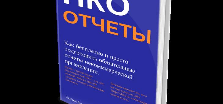 Нулевые отчеты на 3sec.ru — Пошаговая инструкция